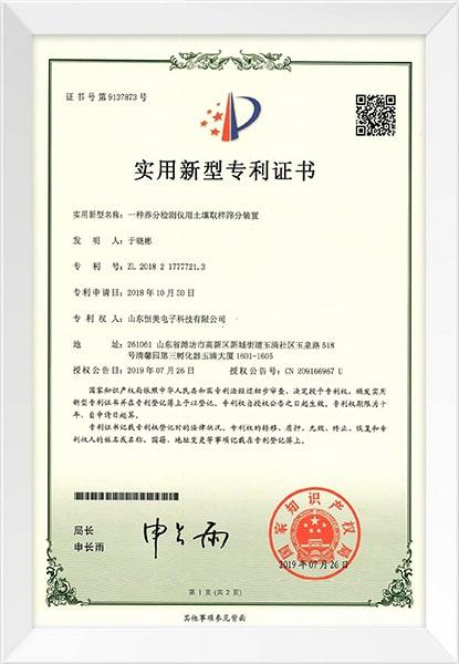 土壤取样筛分装置专利证书