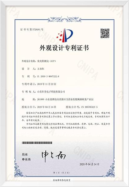 荧光检测仪外观设计专利证书